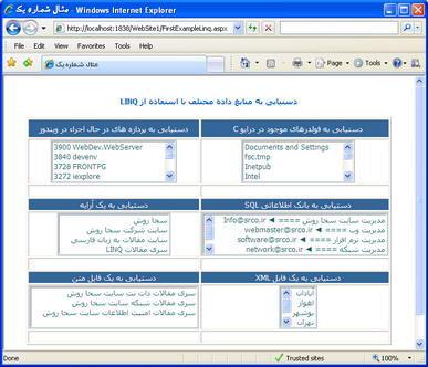 دستیابی به منابع داده مختلف با استفاده از فناوری LINQ